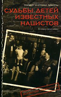 Книга Судьбы детей известных нацистов. В плену своих имен