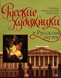 Русские художники в Русском музее ( 978-5-17-048778-3, 978-5-89173-371-8 )