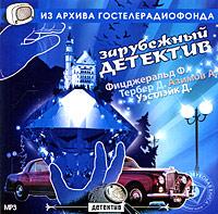 Зарубежный детектив (аудиокнига MP3)