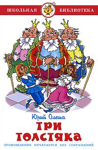 Три толстяка12296407Роман-сказка Три толстяка написан Юрием Карловичем Олешей в 1924 году. Произведение это романтическое и героическое одновременно. Здесь нет чудес, каких не случалось бы в жизни, не действуют силы сверхъестественные, волшебные. Но игровая энергия, которая пронизывает многие страницы книги, делает всю книгу похожей на развернутое театральное представление. Суок и Тутти, гимнаст Тибул и оружейник Просперо, доктор Гаспар Арнери и другие, смелые, смешные, страшные персонажи этой истории выписаны писателем яркими красками, подробно и убедительно.