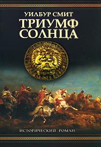 Книга Триумф Солнца