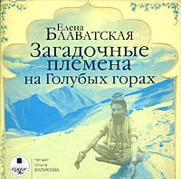 Загадочные племена на Голубых горах (аудиокнига MP3). Елена Блаватская