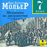 Мещанин во дворянстве. 7 класс (аудиокнига MP3)