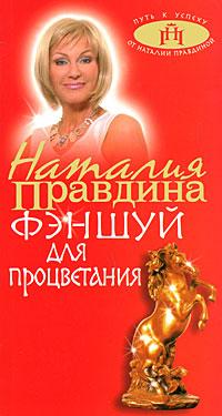 Фэншуй для процветания. Наталия Правдина