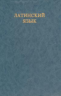 Латинский язык. Учебник для студентов педагогических вузов