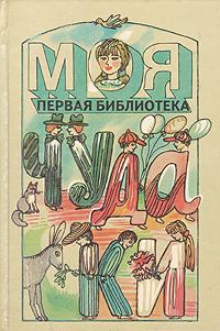 Книга Чудаки
