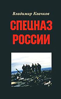 Спецназ России ( 978-5-93165-186-6 )