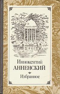 Иннокентий Анненский. Избранное