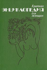 Краткая энциклопедия для женщин