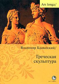 Греческая скульптура ( 978-5-93381-266-1 )