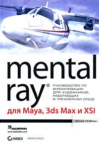 Как выглядит Mental Ray для Maya, 3ds Max и XSI (+ CD-ROM)