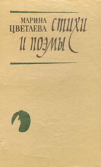 Марина Цветаева. Стихи и поэмы