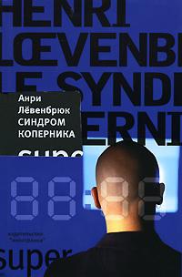 Книга Синдром Коперника