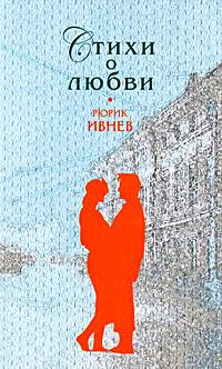 Рюрик Ивнев. Стихи о любви