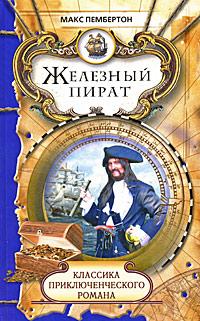 Железный пират