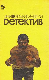 Англо-американский детектив. В двух томах. Том 1
