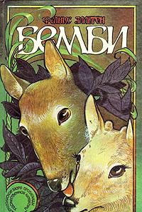 Бемби12296407Однажды утром на освещенной весенним солнцем полянке, которая спряталась в самой гуще дремучего леса, родился очаровательный олененок, новый лесной принц. Его назвали Бэмби. Он почти сразу же научился ходить и вместе с мамой гулял по лесу и знакомился с его обитателями. Однажды мама привела Бэмби на поляну, где он встретился с Гобо и Фалиной, своими двоюродными братом и сестрой. Оленята ужасно обрадовались друг другу и сразу же начали бегать наперегонки, играть и веселиться. Но жизнь в лесу не всегда бывает такой светлой и радостной, на каждом шагу здесь может подстерегать опасность, и однажды осенью Бэмби пришлось столкнуться с ней. Прозрачный лесной воздух пронзили оружейные выстрелы, среди зверей началась паника, и Бэмби впервые узнал о том, что самой ужасной опасностью для лесных жителей является Он, Человек. Повесть-сказка об олененке Бемби, который сталкивается в лесу с суровыми законами борьбы за выживание. Мир лесных обитателей, окружающих Бемби, наполнен не только...
