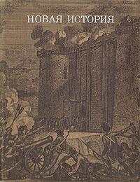 Новая история (первый период). Учебное пособие
