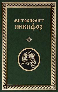 Митрополит Никифор. Сочинения
