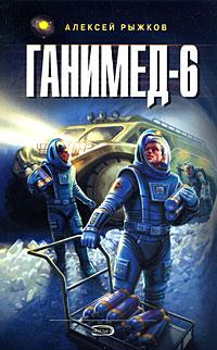 Ганимед-6
