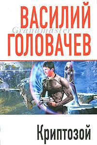Книга КРИПТОЗОЙ
