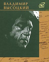Владимир Высоцкий. Избранное