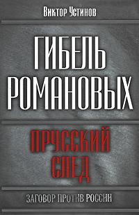 Гибель Романовых. Прусский след