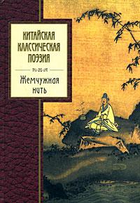 Жемчужная нить. Китайская классическая поэзия