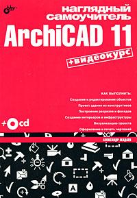 Как выглядит Наглядный самоучитель ARCHICAD 11 (+ CD-ROM)