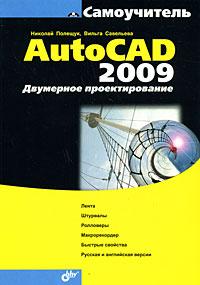 Как выглядит Самоучитель AutoCAD 2009. Двумерное проектирование
