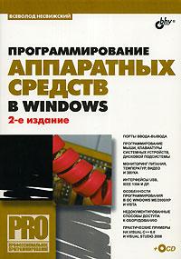���������������� ���������� ������� � Windows (+ CD-ROM)