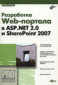 Разработка Web-портала в ASP.NET 2.0 и SharePoint 2007 (+ CD-ROM). Игорь Гробов