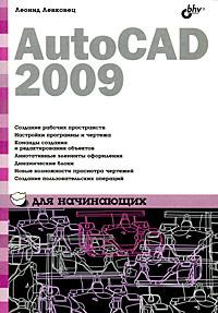 Как выглядит AutoCAD 2009 для начинающих