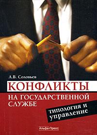 Конфликты на государственной службе. Типология и управление ( 978-5-94280-359-9 )