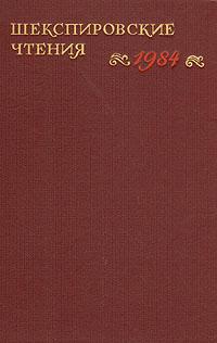 Шекспировские чтения. 1984