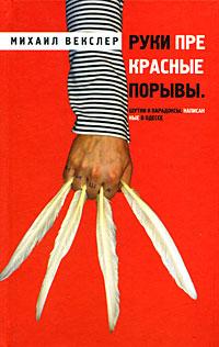 Руки прекрасные порывы. Шутки и парадоксы, написанные в Одессе. Михаил Векслер