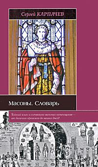 Книга Масоны. Словарь