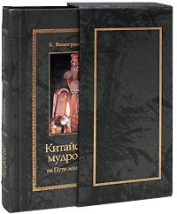 Китайские мудрости на Пути долголетия (подарочное издание). Б. Виногродский