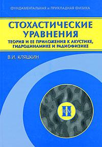 Стохастические уравнения. Теория и ее приложения к акустике, гидродинамике и радиофизике. В 2 томах. Том 2. Когерентные явления в стохастических динамических системах ( 978-5-9221-0815-7 )