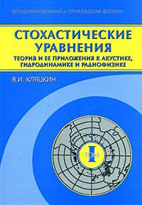 Стохастические уравнения. Теория и ее приложения к акустике, гидродинамике и радиофизике. В 2 томах. Том 1. Основные положения, точные результаты и асимптотические приближения ( 978-5-9221-0814-0 )