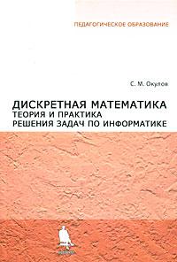 Дискретная математика. Теория и практика решения задач по информатике ( 978-5-94774-498-9 )