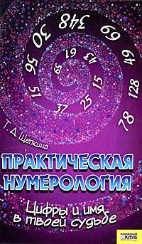 Практическая нумерология. Цифры и имя в твоей судьбе. Т. А. Щепкина