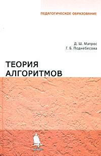 Теория алгоритмов ( 978-5-94774-226-8 )