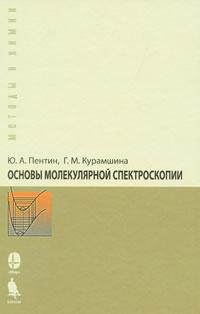 Основы молекулярной спектроскопии ( 978-5-94774-765-2, 978-5-03-003846-9 )