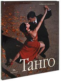 Танго (+ CD, DVD)