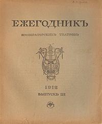 Ежегодник Императорских театров. 1912. Выпуск III