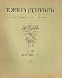 Ежегодник Императорских театров. 1913. Выпуск III