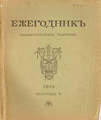 Ежегодник Императорских театров. 1913. Выпуск V