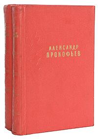 Александр Прокофьев Александр Прокофьев. Сочинения в 2 томах (комплект)