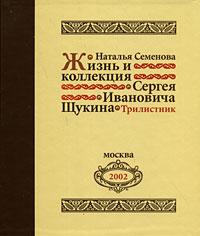 Наталья семенова жизнь и коллекция сергея щукина